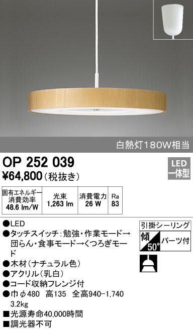 OP252039 オーデリック 照明器具 シーン対応LEDダイニングペンダントライト 光色切替タイプ 白熱灯180W相当