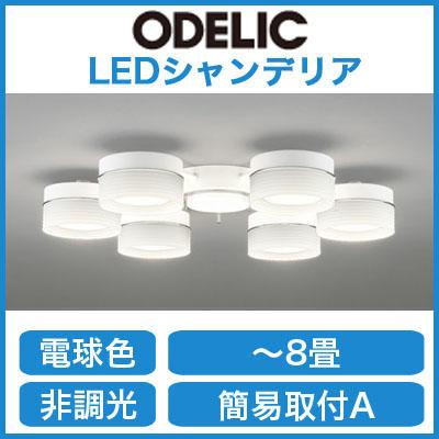 OC257016LDLEDシャンデリア 6灯 8畳用非調光 電球色オーデリック 照明器具 居間・リビング向け おしゃれ 【~8畳】