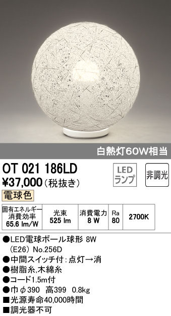 OT021186LD オーデリック 照明器具 LED和風スタンド 電球色