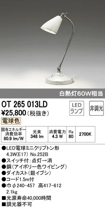 OT265013LDLEDデスクスタンド 非調光 電球色 白熱灯60W相当オーデリック 照明器具 リビング・居間向け 洋風 インテリア照明 卓上型