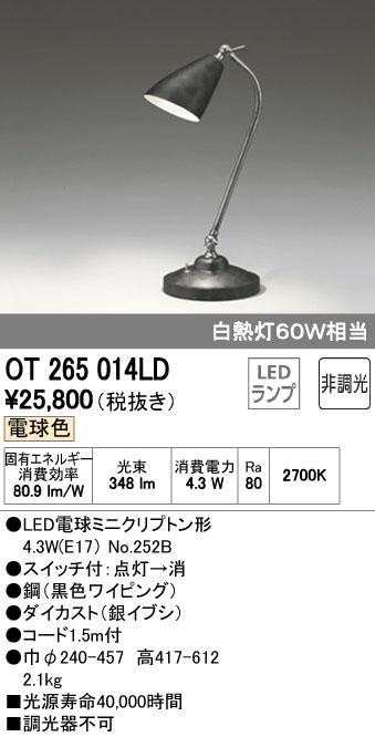 OT265014LDLEDデスクスタンド 非調光 電球色 白熱灯60W相当オーデリック 照明器具 リビング・居間向け 洋風 インテリア照明 卓上型