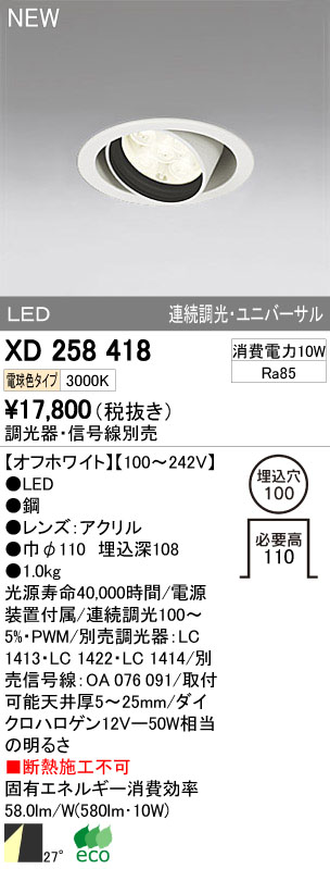 【8/25は店内全品ポイント3倍!】XD258418オーデリック 照明器具 OPTGEAR LEDユニバーサルダウンライト M形(一般型) 連続調光(PWM) JR12V-50W相当 27° 電球色 XD258418