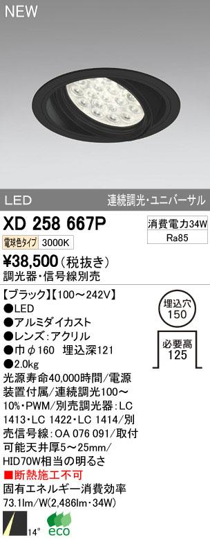 XD258667P オーデリック 店舗・施設用照明器具 OPTGEAR LEDユニバーサルダウンライト M形(一般型) HID70Wクラス 連続調光 電球色