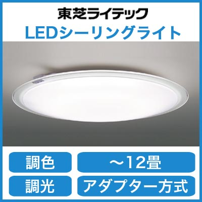 LEDH82702Y-LC 東芝ライテック 照明器具 LED高演色シーリングライト <キレイ色-kireiro-> CLEARRING 楽エコセンサー付 調光・調色 【~12畳】