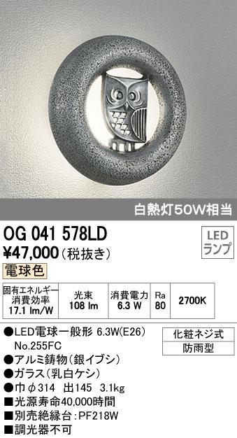 OG041578LD オーデリック 照明器具 エクステリア LEDポーチライト 電球色 白熱灯50W相当