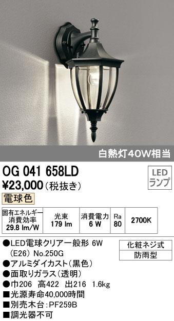 OG041658LDエクステリア LEDポーチライト防雨型 電球色 白熱灯40W相当オーデリック 照明器具 玄関 屋外用