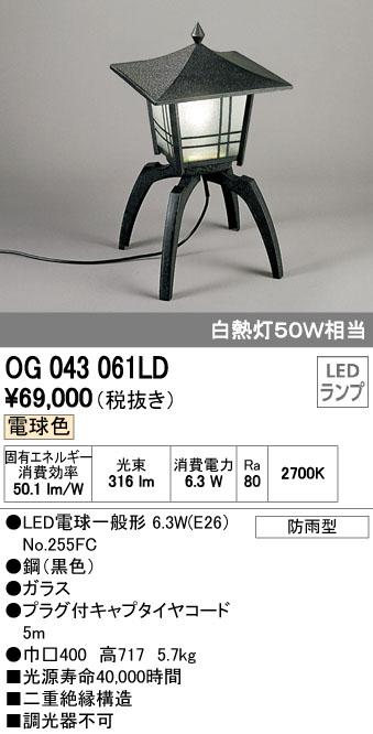 OG043061LD オーデリック 照明器具 エクステリア LED和風庭園灯 電球色 白熱灯50W相当