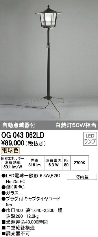 OG043062LD ●オーデリック 照明器具 エクステリア LED和風庭園灯 電球色 白熱灯50W相当 自動点滅器付