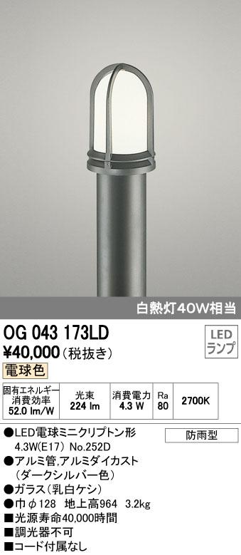 OG043173LD オーデリック 照明器具 エクステリア LEDガーデンライト 電球色 白熱灯40W相当 OG043173LD