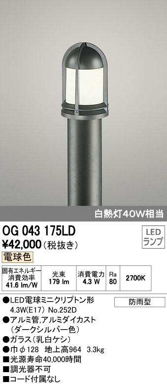 OG043175LDエクステリア LEDガーデンライト電球色 防雨型 白熱灯40W相当 地上高964オーデリック 照明器具 玄関 庭園灯 屋外用