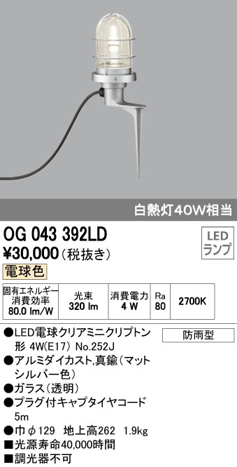 OG043392LDエクステリア LEDガーデンライト電球色 防雨型 白熱灯40W相当 地上高262オーデリック 照明器具 玄関 庭園灯 屋外用