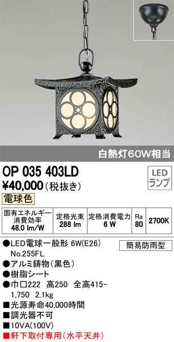 OP035403LDエクステリア LED和風庭園灯電球色 簡易防雨型 白熱灯60W相当オーデリック 照明器具 和風照明 玄関 看板灯 庭園灯 屋外用