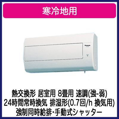 FY-8XJ-W パナソニック Panasonic Q-hiファン 壁掛形<熱交換形>寒冷地用 居室用 排湿形(0.7回/h 換気用)8畳用
