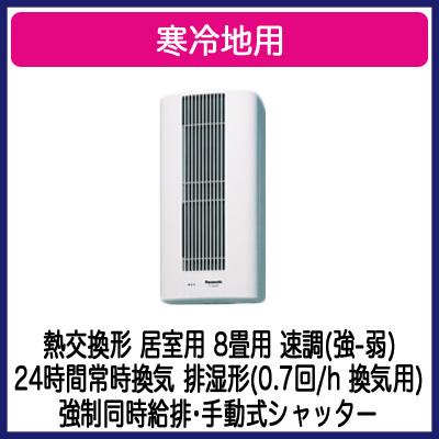 FY-8XJY パナソニック Panasonic Q-hiファン 壁掛・縦形<熱交換形>寒冷地用 居室用 排湿形(0.7回/h 換気用)8畳用