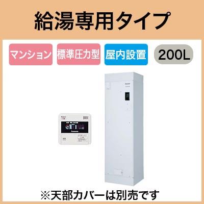 DH-20T5ZSM 【専用リモコン付】 Panasonic 電気温水器 200L買替専用タイプ ワンルームマンション 給湯専用タイプ