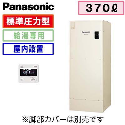 DH-37G5ZM 【専用リモコン付】 Panasonic 電気温水器 370L 給湯専用タイプ 標準圧力型