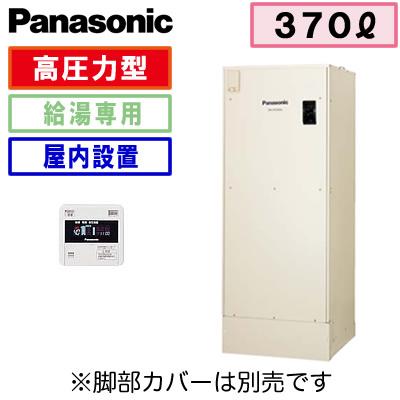DH-37G5ZUM 【専用リモコン付】 Panasonic 電気温水器 370L 給湯専用タイプ 高圧力型