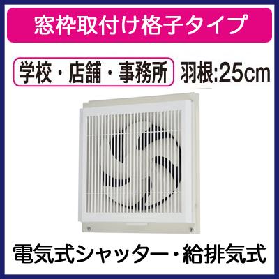 EX-25SC3-RK 三菱電機 学校用標準換気扇 窓枠据付け格子タイプ 【給気・排気切換】(24時間換気対応)