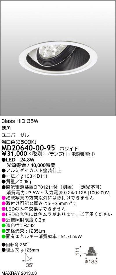 非売品 MD20640-00-95 マックスレイ CETUS-M 照明器具 CETUS-M 照明器具 狭角 LEDユニバーサルダウンライト 狭角 温白色, ワンダフルスクエア ディーバ:3cc661f4 --- canoncity.azurewebsites.net