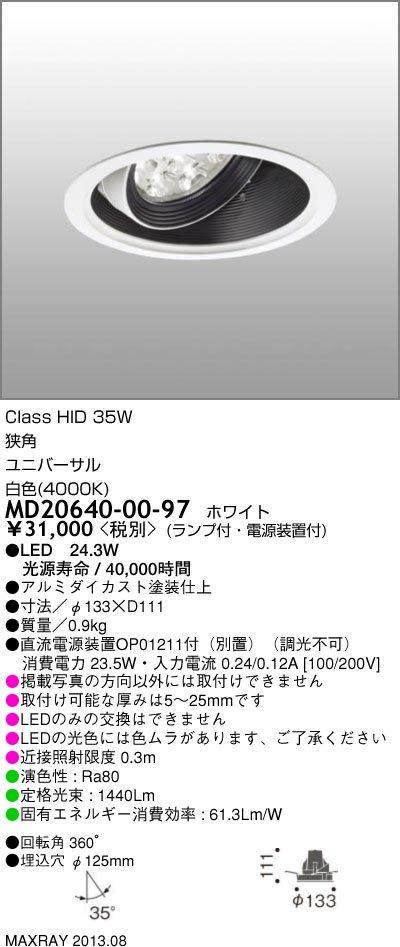 MD20640-00-97 マックスレイ 照明器具 CETUS-M LEDユニバーサルダウンライト 狭角 白色