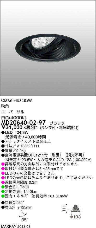 MD20640-02-97 マックスレイ 照明器具 CETUS-M LEDユニバーサルダウンライト 狭角 白色
