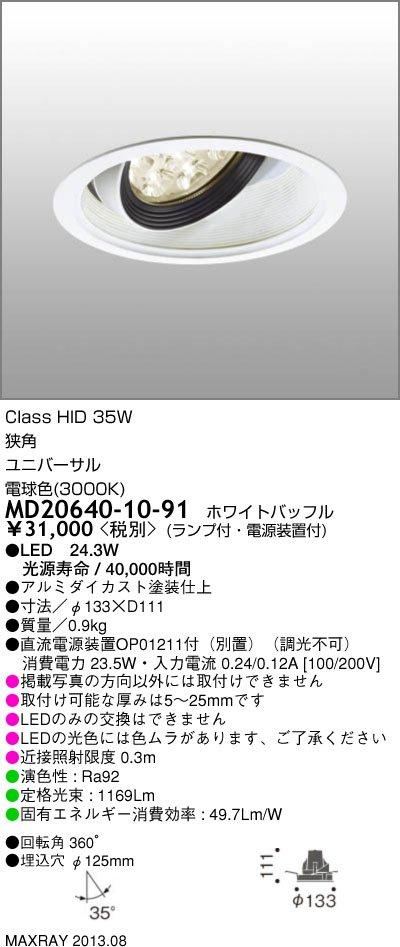 MD20640-10-91 マックスレイ 照明器具 CETUS-M LEDユニバーサルダウンライト 狭角 電球色