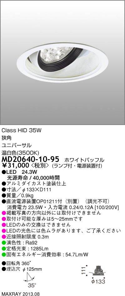 MD20640-10-95 マックスレイ 照明器具 CETUS-M LEDユニバーサルダウンライト 狭角 温白色