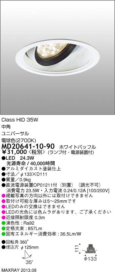 MD20641-10-90 マックスレイ 照明器具 CETUS-M LEDユニバーサルダウンライト 中角 電球色