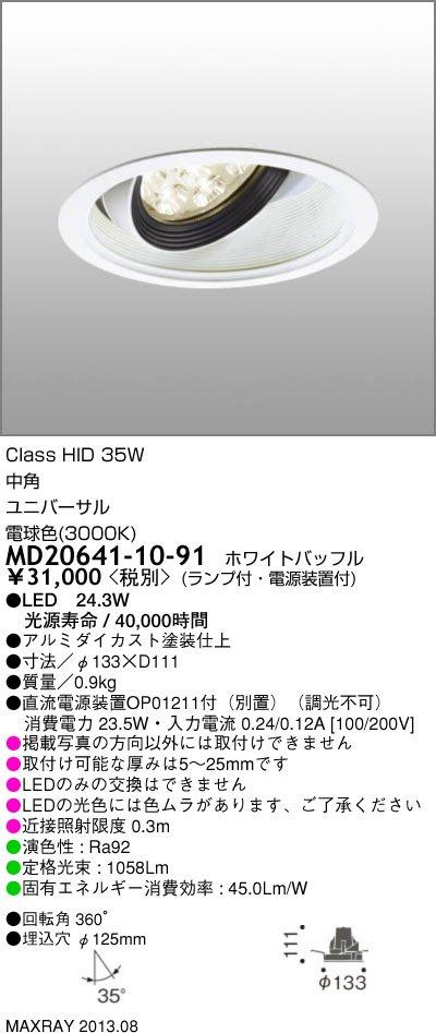 MD20641-10-91 マックスレイ 照明器具 CETUS-M LEDユニバーサルダウンライト 中角 電球色