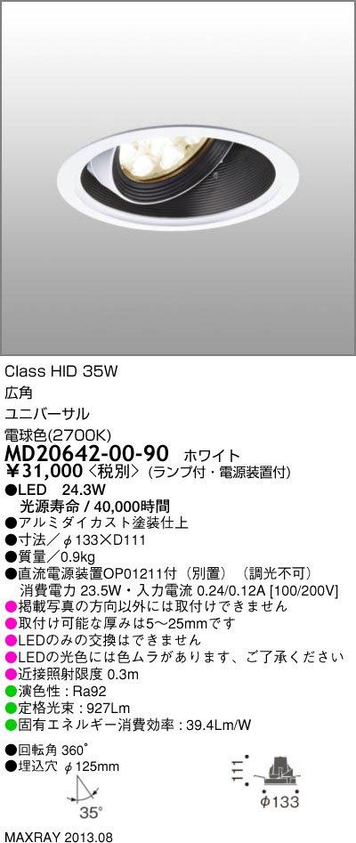 MD20642-00-90 マックスレイ 照明器具 CETUS-M LEDユニバーサルダウンライト 広角 電球色