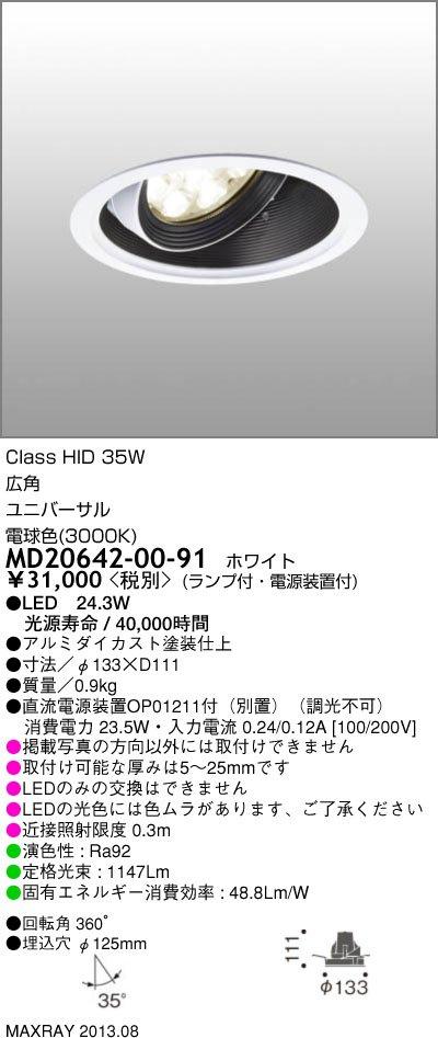 MD20642-00-91 マックスレイ 照明器具 CETUS-M LEDユニバーサルダウンライト 広角 電球色