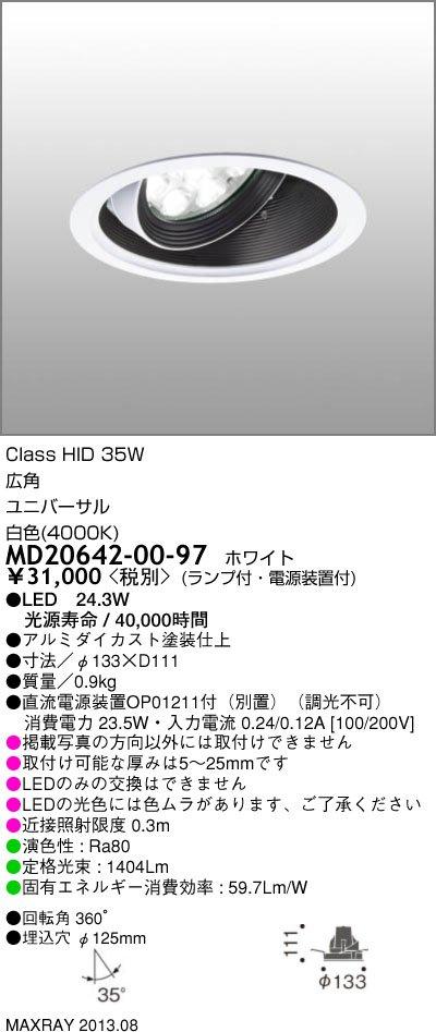 MD20642-00-97 マックスレイ 照明器具 CETUS-M LEDユニバーサルダウンライト 広角 白色