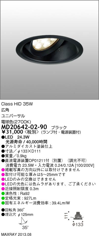 MD20642-02-90 マックスレイ 照明器具 CETUS-M LEDユニバーサルダウンライト 広角 電球色