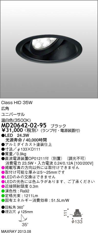 MD20642-02-95 マックスレイ 照明器具 CETUS-M LEDユニバーサルダウンライト 広角 温白色