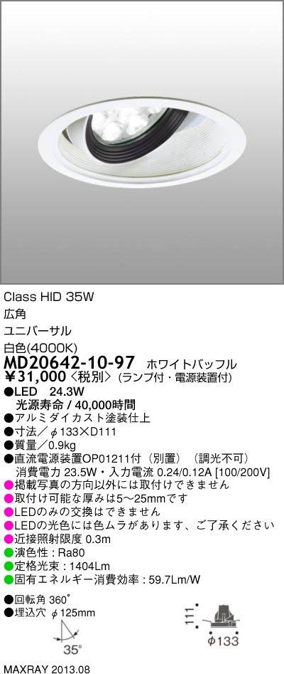 MD20642-10-97 マックスレイ 照明器具 CETUS-M LEDユニバーサルダウンライト 広角 白色
