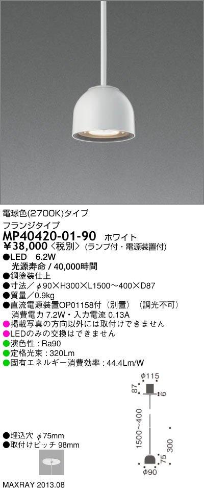 MP40420-01-90 マックスレイ 照明器具 LEDペンダントライト フランジタイプ 電球色