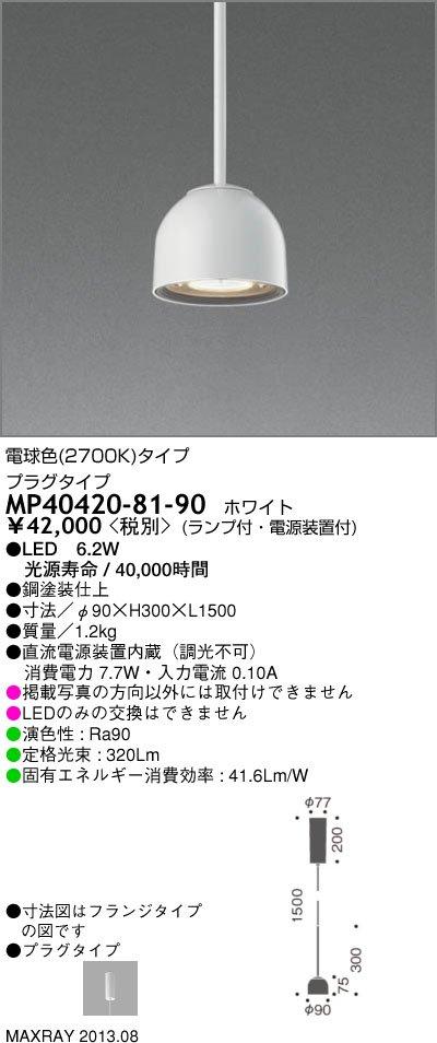 MP40420-81-90 マックスレイ 照明器具 LEDペンダントライト プラグタイプ 電球色