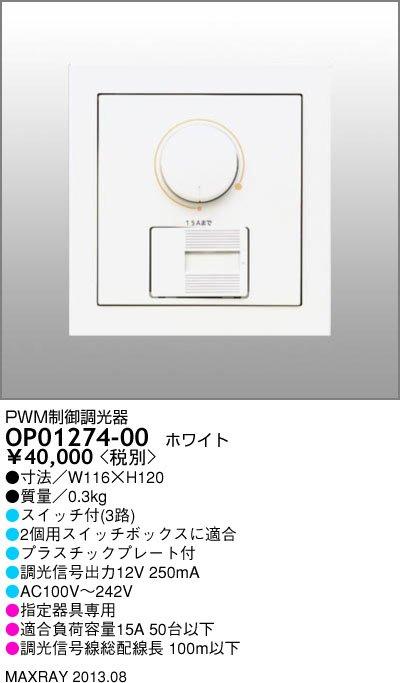OP01274-00 マックスレイ 照明器具部材 PWM制御調光器