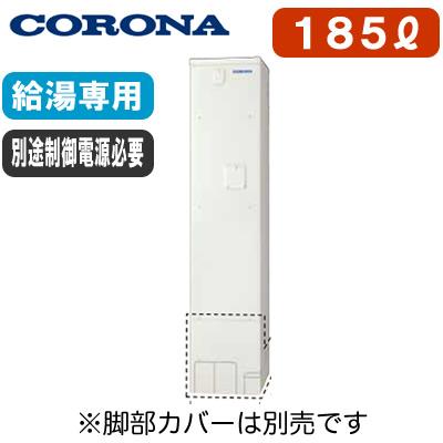 UWH-18113N1L 【台所リモコン付】 コロナ 電気温水器 185L 給湯専用タイプ(排水パイプステンレス仕様) UWH-18113N1L