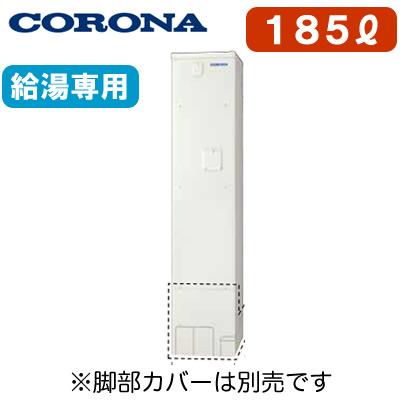 UWH-18113N1L2 【台所リモコン付】 コロナ 電気温水器 185L 給湯専用タイプ(排水パイプステンレス仕様) UWH-18113N1L2