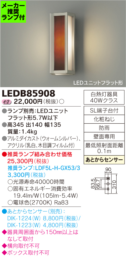 ◆LEDB85908 (推奨ランプセット) 東芝ライテック 照明器具 アウトドアライト LEDユニットフラット形 あとからセンサー対応ポーチ灯