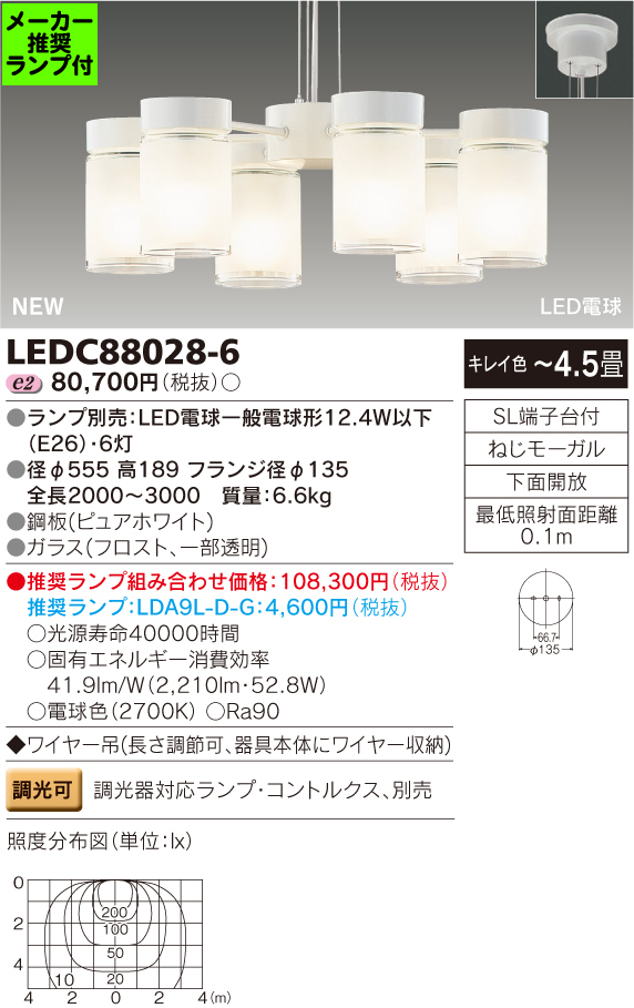 ◆LEDC88028-6 東芝ライテック 照明器具 LEDシャンデリア 吹き抜け用タイプ 6灯 【~6畳】 (推奨ランプセット)