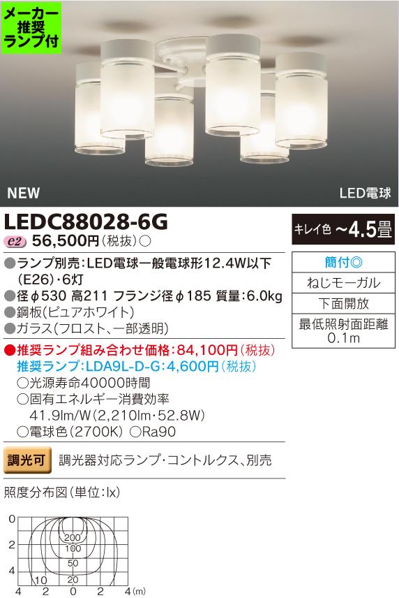◆LEDC88028-6G 東芝ライテック 照明器具 LEDシャンデリア 6灯 【~6畳】 (推奨ランプセット)