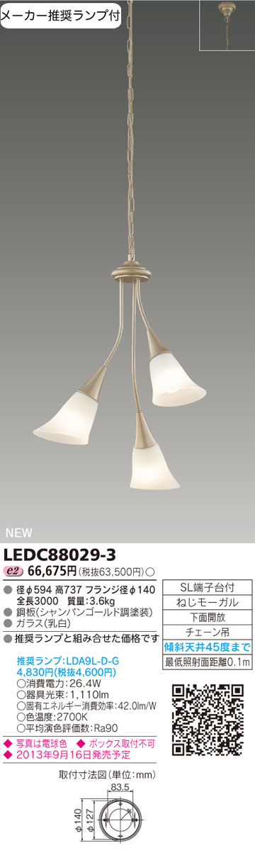 ◆LEDC88029-3 (推奨ランプセット) 東芝ライテック 照明器具 LEDシャンデリア 吹き抜け用タイプ 3灯