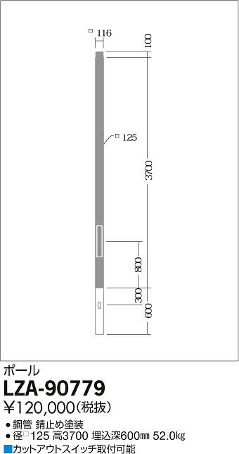 ●LZA-90779 大光電機 照明部材 ハイポールライト用 ポール