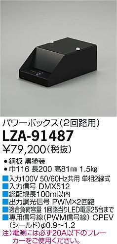 LZA-91487 大光電機 照明部材 パワーボックス