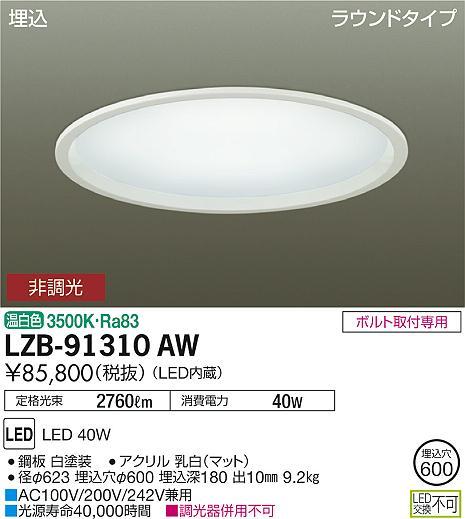 LZB-91310AW 大光電機 施設照明 LED一体型 デザインベースライト 温白色 埋込 ラウンドタイプ