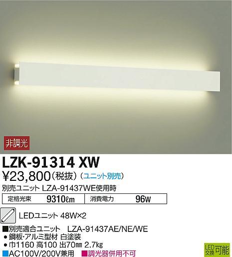 LZK-91314XW 大光電機 施設照明 LEDブラケットライト 本体 L1200上下配光タイプ LZK-91314XW