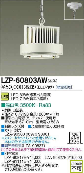 LZP-60803AW 大光電機 施設照明 LEDハイパワーペンダントライト 温白色 LZ6