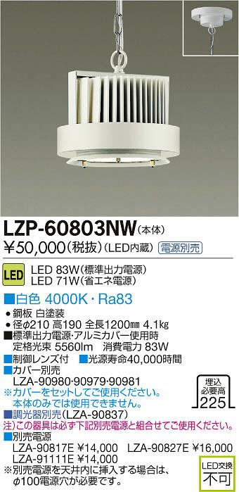 LZP-60803NW 大光電機 施設照明 LEDハイパワーペンダントライト 白色 LZ6